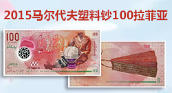 2015年马尔代夫塑料钞100拉菲亚