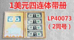 LP40073 1美元四连体带册(2同号)
