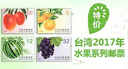 台湾2017年常142-3水果系列邮票 4枚全