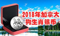加拿大2018年10元1/2盎司生肖狗纪念银币