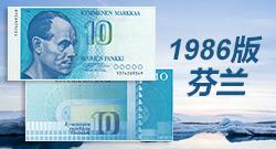 1986年版芬兰(10)