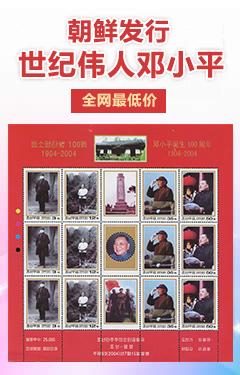 朝鲜 邓小平诞辰100周年邮票小版张含3套 连票带过桥附票