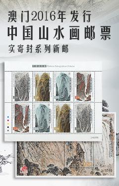 澳门2016年发行中国山水画邮票 小版张  实寄封系列新邮