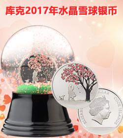 现货:库克2017年樱花树下的情侣水晶雪球彩色精制银币