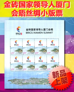 RM680 金砖国家领导人厦门会晤(丝绸)小版票(2017年)