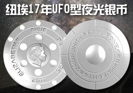 纽埃2017年罗斯威尔飞碟坠毁事件UFO形夜光效果银币(需预定)