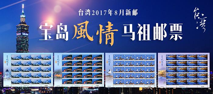 特655 宝岛风情-马祖 台湾2017年邮票 4全