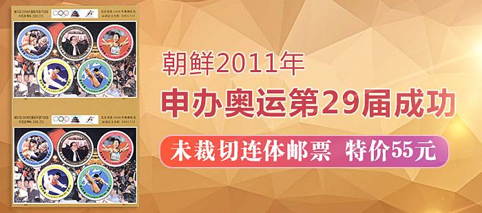 朝鲜邮票2001年 北京申办29届奥运会成功  连体 未裁版 小全张