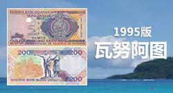 1995年版瓦努阿图(200)