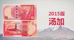 2015年版汤加纸币(2)