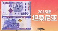 2015年版坦桑尼亚(5000)