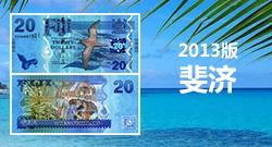 2013年版斐济(20)