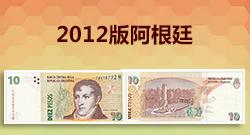 2012年阿根廷10比索