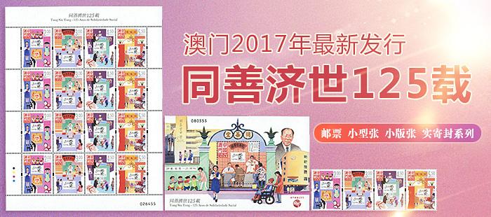 澳门2017年最新发行 同善济世125载 邮票 小型张  小版张 实寄封系列