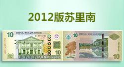 2012年版苏里南(10)