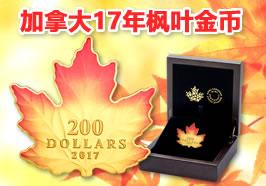 加拿大2017年1盎司秋天之火枫叶形精制金币(需预定)