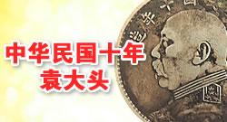 中华民国十年袁大头(黑包浆特价品)