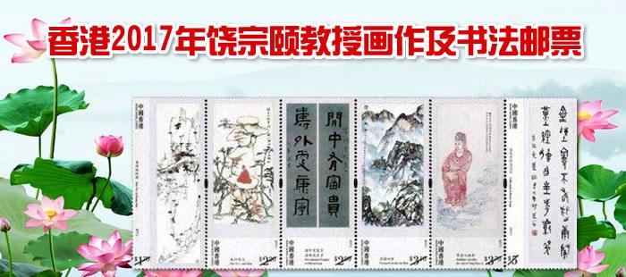香港2017年 饶宗颐教授画作及书法邮