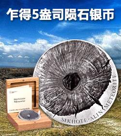 乍得5盎司陨石银币