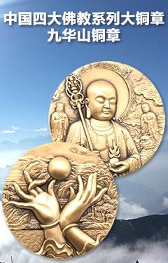 中国四大佛教系列大铜章