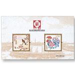 特供:2017(第三届)中国国际集藏文化博览会(丝绸小全张)