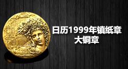 法国巴黎造币厂著名系列日历1999年镇纸章大铜章(大师梅约)