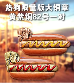 热狗(腊肠犬)限量版大铜章 黄紫铜82号一对(王江浩)