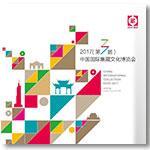 YC-192 2017(第三届)中国国际集藏文化博览会卡书