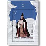 2017-24M 张骞(小型张)