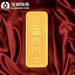 宝泉钱币 Au9999黄金金条(10克)