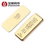 宝泉钱币 Au9999黄金金条(20克)