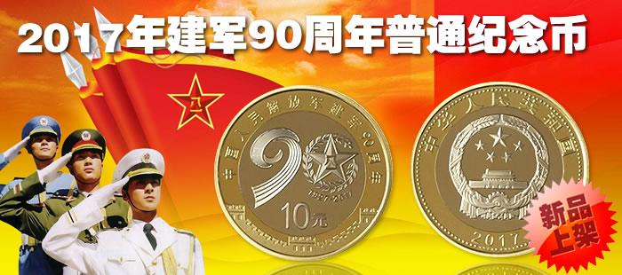 2017年建军90周年普通纪念币