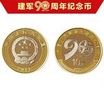LP40135-C 2017年建军90周年普通纪念币(十枚合售配圆盒)