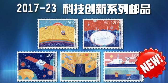 2017-23 科技创新系列邮品