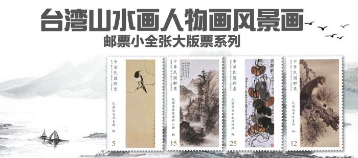 台湾 山水画 人物画 风景画邮票 小全张 邮票 大版票系列