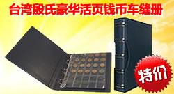 RB254 台湾殷氏豪华活页钱币车缝册(空壳)