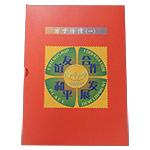 LP10032 方寸传情(一)友谊合作和平发展礼品册