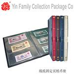 TWRB0009 台湾殷氏高级3行透明纸币收藏册(20页)