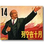 《列宁在十月》连环画一本