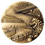 世界文化遗产系列之明清皇宫(第一组)--北京故宫大铜章