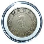 YB027 中华民国开国纪念币(俗称孙小头)