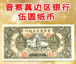 "JFQ061 晋察冀边区银行""伍圆""纸币1枚(民国34年)"