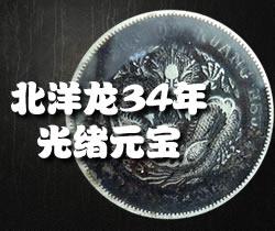 YB139 北洋龙34年―光绪元宝1枚