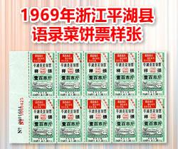 全新1969年浙江平湖县语录菜饼票样张十联版五全 语录粮票