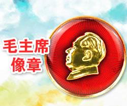 毛主席像章(直径2.5CM)