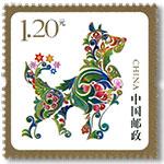2018-贺年专用邮票《贺新禧、祥瑞平安》(1枚1套)