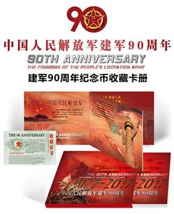 PCCB建军90周年纪念币包装系列