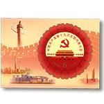 2017-26M 中国共产党第十九次代表大会(小型张)