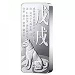 中国金币总公司 2018年戊戌(狗)年贺岁银条200克