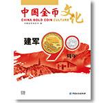 《中国金币文化》2017年第4期(总第54期)